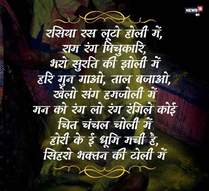 🥳होळीच्या शुभेच्छा - NEWS 18 हिंदी रसिया से लूटो डोली में ,   राम रंग पिचुकारि , असे सुरत की झोली में हरि गुन गाओ , ताल बनाओ ,   खेलो संग हमलोली में गन को रंग लो रंग रंगिले कोई चित चंचल चोली में डोरी के ई भूमि मची है , सिटरो भक्तन की टोली में - ShareChat