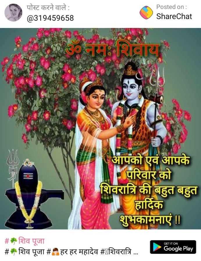📝ॐ नमःशिवाय - पोस्ट करने वाले : @ 319459658 Posted on : ShareChat - IN LARSA आपको एवं आपके परिवार को शिवरात्रि की बहुत बहुत हार्दिक शुभकामनाएं ! ! GET IT ON # शिव पूजा # शिव पूजा # हर हर महादेव # शिवरात्रि . . . . Google Play - ShareChat