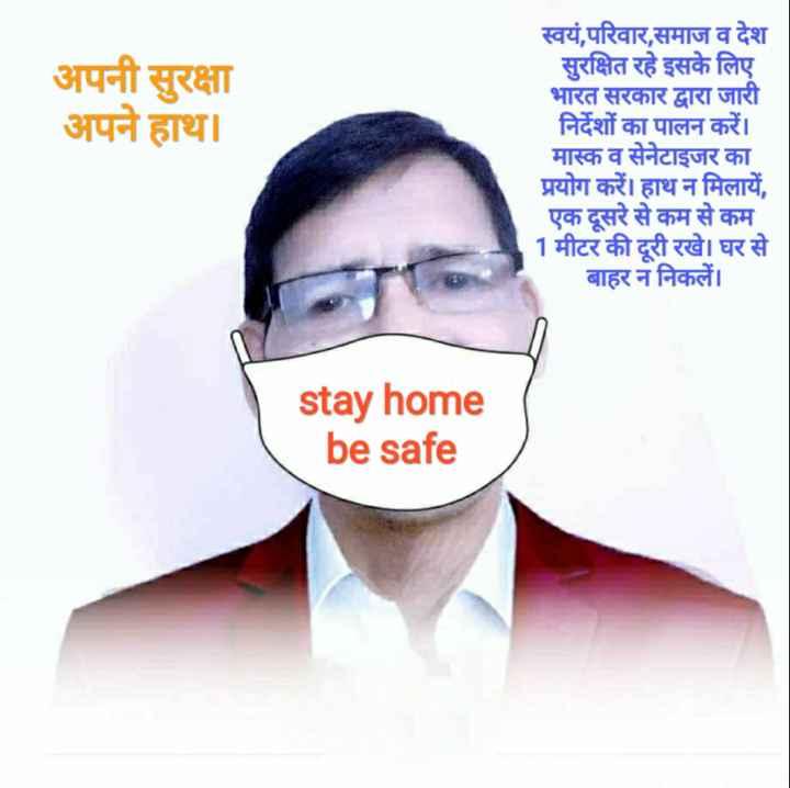 ॐ विष्णुदेवाय नमः#  - अपनी सुरक्षा अपने हाथ । स्वयं , परिवार , समाज व देश सुरक्षित रहे इसके लिए भारत सरकार द्वारा जारी निर्देशों का पालन करें । मास्क व सेनेटाइजर का प्रयोग करें । हाथ न मिलायें , एक दूसरे से कम से कम 1 मीटर की दूरी रखे । घर से बाहर न निकलें । stay home be safe - ShareChat