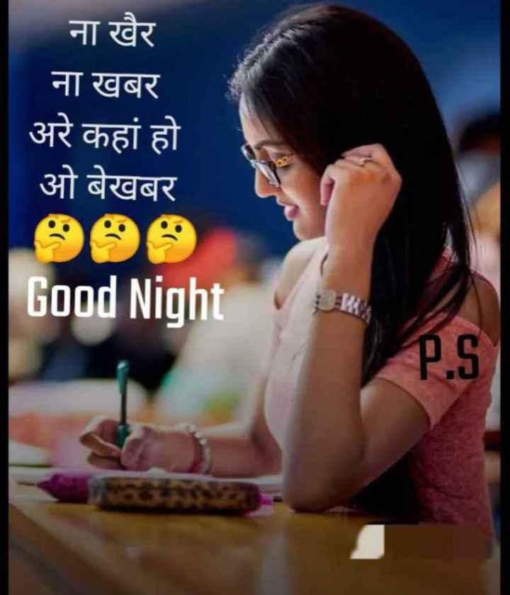 🎼 ग़ज़ल - ना खैर ना खबर अरे कहां हो ओ बेखबर Good Night Me P . S - ShareChat