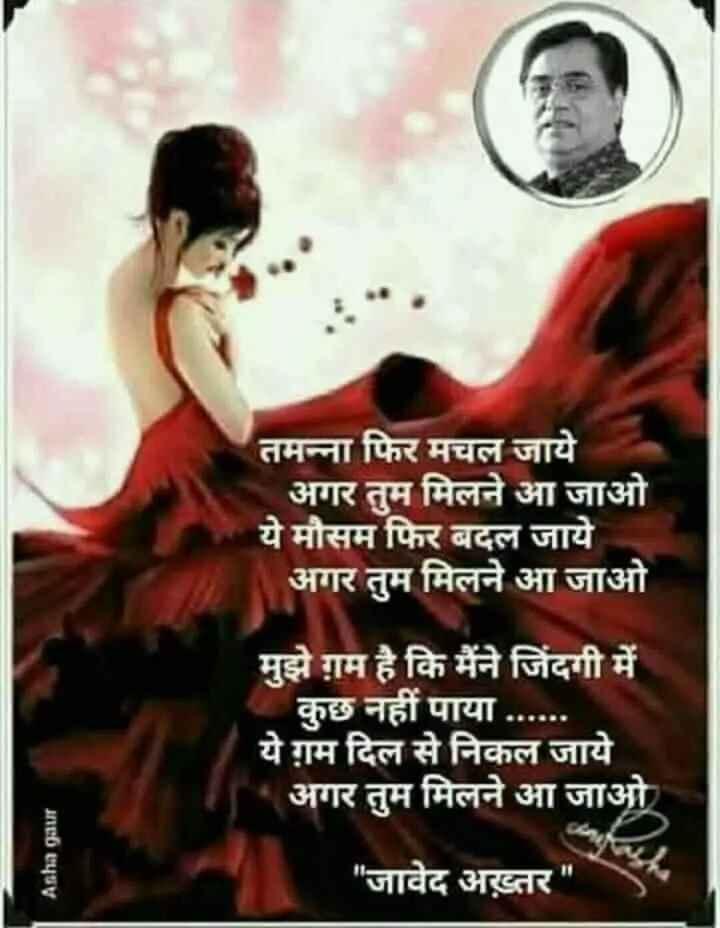 🎼 ग़ज़ल - तमन्ना फिर मचल जाये अगर तुम मिलने आ जाओ ये मौसम फिर बदल जाये अगर तुम मिलने आ जाओ मुझे ग़म है कि मैंने जिंदगी में कुछ नहीं पाया . . . . . . ये ग़म दिल से निकल जाये । अगर तुम मिलने आ जाओ Asha gaur जावेद अख़्तर - ShareChat