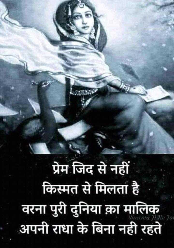 🎼 ग़ज़ल - THIS प्रेम जिद से नहीं किस्मत से मिलता है वरना पुरी दुनिया का मालिक अपनी राधा के बिना नही रहते Sharma Jike To : - ShareChat