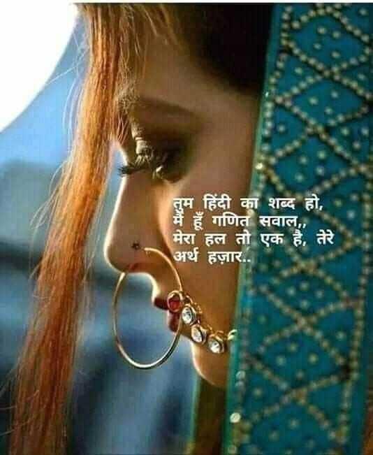 🎼 ग़ज़ल - तुम हिंदी का शब्द हो , मैं हूँ गणित सवाल , मेरा हल तो एक है , तेरे अर्थ हज़ार . . - ShareChat