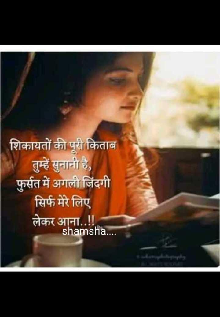 🎼 ग़ज़ल - शिकायतों की पूरी किताब तुम्हें सुनानी है , फुर्सत में अगली जिंदगी सिर्फ मेरे लिए लेकर आना . . ! ! shamsha . . . . - ShareChat