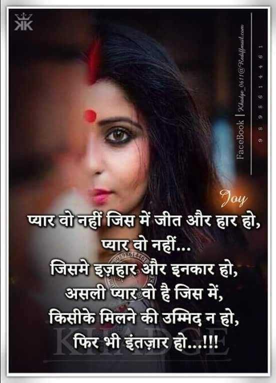 🎼 ग़ज़ल - FaceBook | Khadge _ 0611 @ Redifloraddhe . cotre 995 61 + + 61 Joy A6286 प्यार वो नहीं जिस में जीत और हार हो , प्यार वो नहीं . . . जिसमे इज़हार और इनकार हो , असली प्यार वो है जिस में , किसीके मिलने की उम्मिद न हो , Kफिर भी इंतज़ार हो . . . ! ! ! - ShareChat