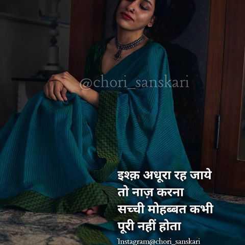 🎼 ग़ज़ल - @ chori _ sanskari इश्क़ अधुरा रह जाये तो नाज़ करना सच्ची मोहब्बत कभी पूरी नहीं होता Instagram @ chori sanskari - ShareChat