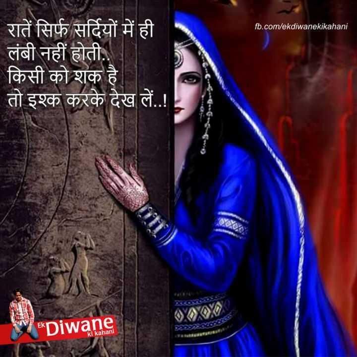 🎼 ग़ज़ल - fb . com / ekdiwanekikahani रातें सिर्फ सर्दियों में ही लंबी नहीं होती . . किसी को शक है तो इश्क करके देख लें . . ! 7 Diwane ki kahani - ShareChat