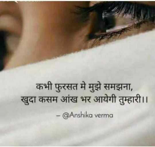 🎼 ग़ज़ल - कभी फुरसत मे मुझे समझना , खुदा कसम आंख भर आयेगी तुम्हारी । । - @ Anshika verma - ShareChat