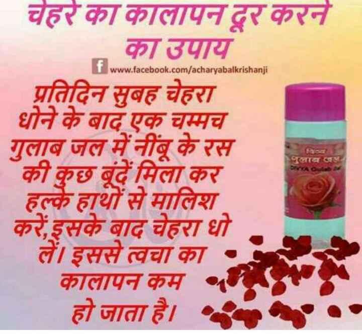 🏦 ज़िला गोरखपुर वीडियो - Twww . facebook . com / acharyabalkrishanji चेहरे का कालापन दूर करने का उपाय प्रतिदिन सुबह चेहरा धोने के बाद एक चम्मच गुलाब जल में नींबू के रस की कुछ बूंदें मिला कर हल्के हाथों से मालिश करें , इसके बाद चेहरा धो लें । इससे त्वचा का . कालापन कम गमा हो जाता है । . लाबल - ShareChat
