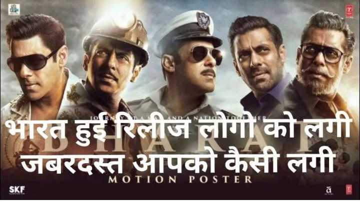 🎥फ़िल्म 'भारत' रिलीज़ - भारत हुई रिलीज लोगो को लगी जबरदस्त आपको कैसी लगी । MOTION POSTER SKF - ShareChat