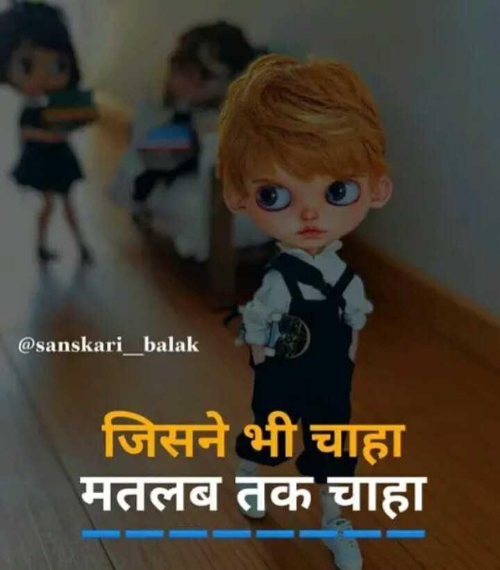 💚फ़ौजी दिल - @ sanskari _ balak जिसने भी चाहा मतलब तक चाहा - ShareChat