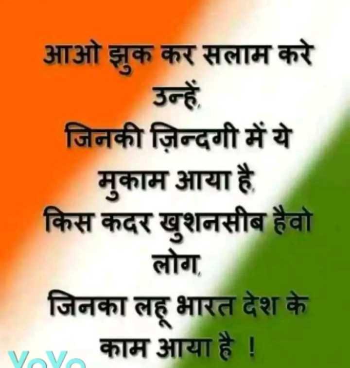 🤟 फ़ौजी स्टेटस - आओ झुक कर सलाम करे उन्हें जिनकी ज़िन्दगी में ये मुकाम आया है , किस कदर खुशनसीब हैवो लोग जिनका लहू भारत देश के Vav काम आया है ! - ShareChat
