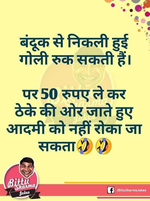 😄फ़ौजी-फ़ौजण चुटकुले - बंदूक से निकली हुई गोली रुक सकती हैं । पर 50 रुपए ले कर ठेके की ओर जाते हुए आदमी को नहीं रोका जा सकता ) Bittu Shaima Jokes f / Bittu Sharma Jokes - ShareChat