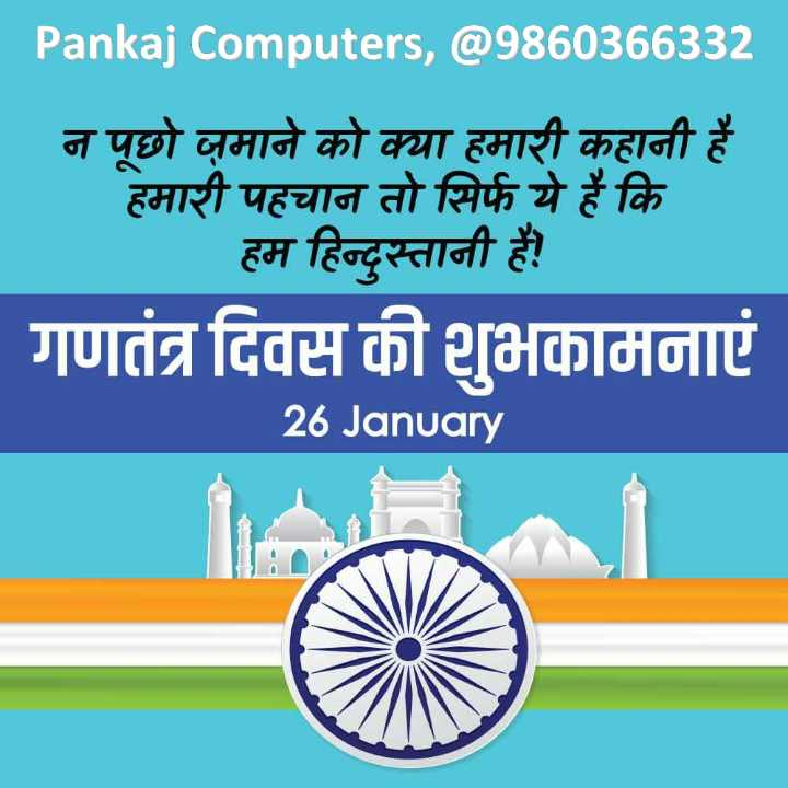 🇮🇳२६ जानेवारी Coming Soon - Pankaj Computers , @ 9860366332 न पूछो जमाने को क्या हमारी कहानी है हमारी पहचान तो सिर्फ ये है कि हम हिन्दुस्तानी है । गणतंत्र दिवस की शुभकामनाएं 26 January - ShareChat
