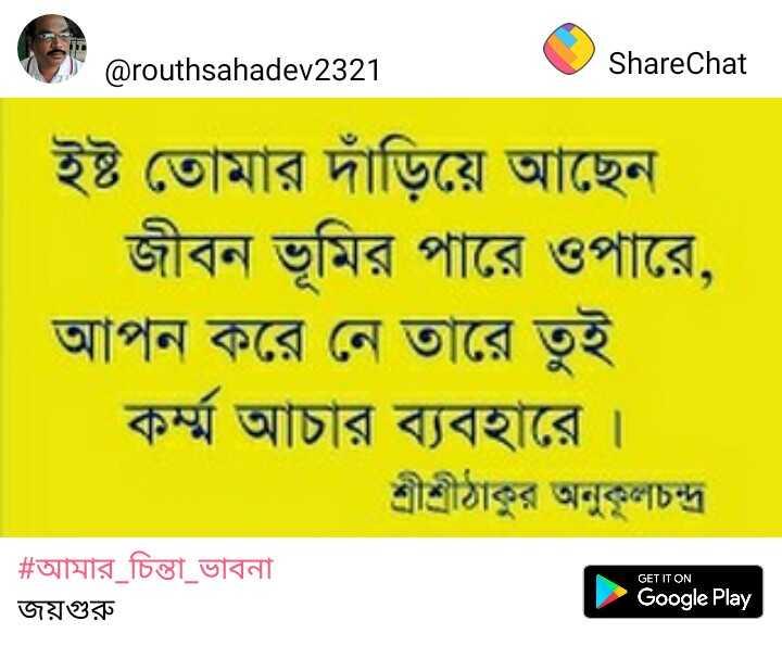 অনুকূল ঠাকুর  🙏 - @ routhsahadev2321 ShareChat ইষ্ট তােমার দাঁড়িয়ে আছেন জীবন ভূমির পারে ওপারে , আপন করে নে তারে তুই । কৰ্ম্ম আচার ব্যবহারে । শ্রীশ্রীঠাকুর অনুকূলচন্দ্র GET IT ON # আমার _ চিন্তা - ভাবনা জয়গুরু Google Play - ShareChat