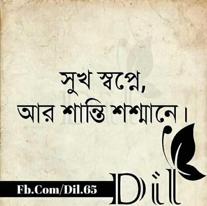 অনুভূতির কলম - সুখ স্বপ্নে , আর শান্তি শশ্মনে । Fb . Com / Dil . 65 - ShareChat