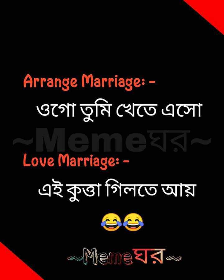 😁অভিনেতা-অভিনেত্রীদের মিমস - Arrange Marriage : - ওগাে তুমি খেতে এসাে emess Love Marriage : - এই কুত্তা গিলতে আয় Meme gidas - ShareChat
