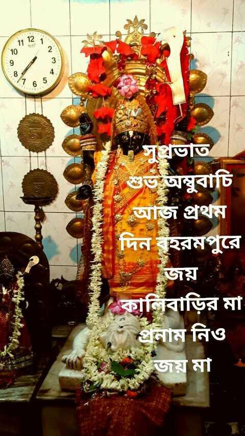 অম্বুবাচী মেলা  🎊 - সুপ্রভাত শুভ অম্বুবাচি আজ প্রথম দিন বহরমপুরে জয় কালিবাড়ির মা প্রনাম নিও জয় মা ও - ShareChat