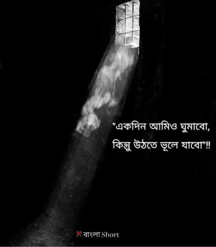 😥অসম্পূর্ণ প্রেম😥 - একদিন আমিও ঘুমাবাে , কিন্তু উঠতে ভূলে যাবাে ! ! 8বাংলা Short - ShareChat