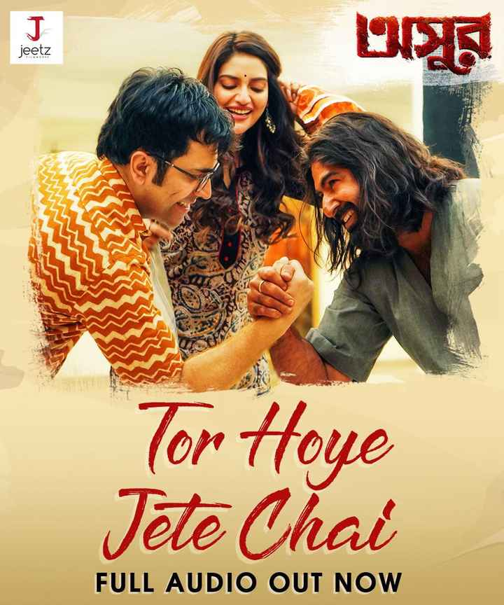 🎞অসুর ট্রেলার 🎞 - jeetz Tor Hoye Jete Chai FULL AUDIO OUT NOW - ShareChat