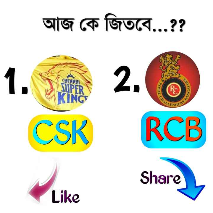 আইপিএল এর মজা - 01696 1606 . . . ? ? CHENNAI TRO SUPE ROYAL CORE INGAL CHA ALLEN ERS BA 1 . CCR Like 2 . 0 RCB Share Share Like - ShareChat