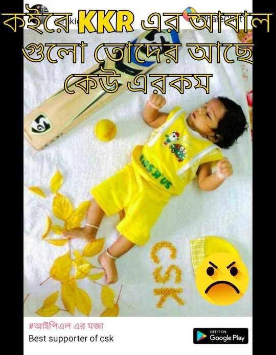 আইপিএল এর মজা - কইরেরই এর জালাল গুলৈ তেজির আছে বেটি এরকম , # আইপিএল এর মজা Best supporter of csk GET IT ON Google Play - ShareChat