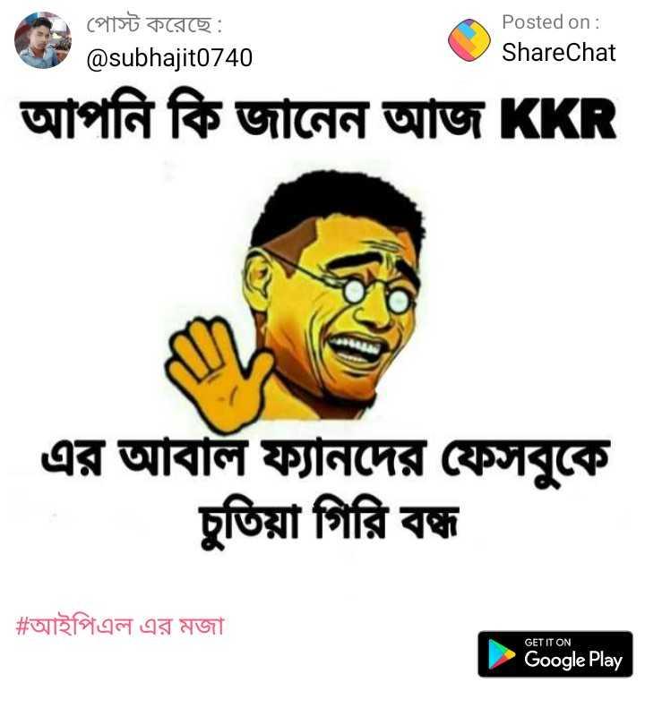 আইপিএল এর মজা - পােস্ট করেছে : @ subhajit0740 Posted on : ShareChat | আপনি কি জানেন আজ KKR এর আবাল ফ্যানদের ফেসবুকে চুতিয়া গিরি বন্ধ | # আইপিএল এর মজা GET IT ON Google Play - ShareChat