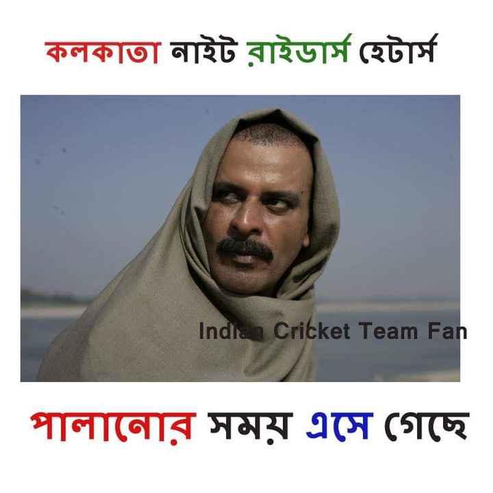 আইপিএল ছবি - কলকাতা নাইট রাইডার্স হেটার্স Indian Cricket Team Fan পালানাের সময় এসে গেছে - ShareChat