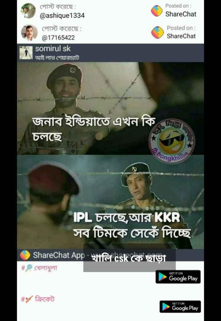 আইপিএল - Posted on : ShareChat পােস্ট করেছে : @ ashique1334 পােস্ট করেছে : @ 17165422 somirul sk আই লাভ শেয়ারচ্যাট Posted on : ShareChat জনাব ইন্ডিয়াতে এখন কি খড় চলছে bongkos Skhilling IPL SMIC , Wa KKR সব টিমকে সেকেঁ দিচ্ছে O ShareChat App - খালিeskকে ছাড়া # 2 খেলাধুলা GET IT ON Google Play # ক্রিকেট GET IT ON Google Play - ShareChat