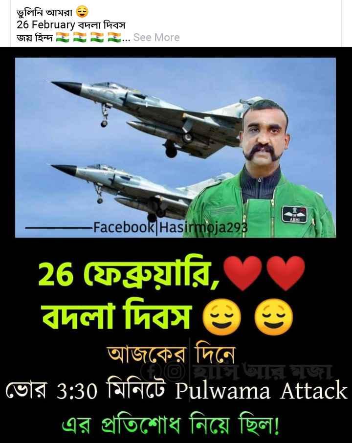 🎙আজকের শীর্ষ খবর 🎤 - ভুলিনি আমরা এ 26 February বদলা দিবস জয় হিন্দ . . . See More - Facebook Hasirmoja29 26 ফেব্রুয়ারি , বদলা দিবস ও ৩ আজকের দিনে ভাের 3 : 30 মিনিটে Pulwama Attack ' এর প্রতিশােধ নিয়ে ছিল ! - ShareChat