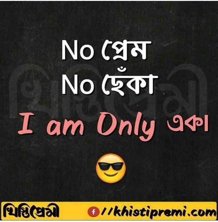 🎭আজব ট্যালেন্ট - No প্রেম No ছেক I am Only Up facea likhistipremi . com - ShareChat