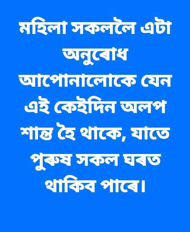 আজি কি কৰিব? - ShareChat