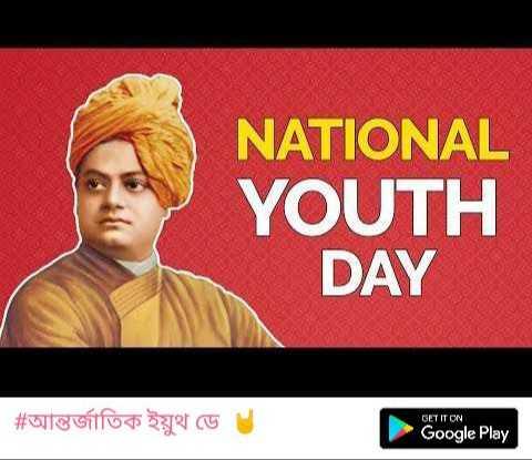 আন্তর্জাতিক ইয়ুথ ডে  🤘 - NATIONAL YOUTH DAY # wisuifus iter co GET IT ON Google Play - ShareChat