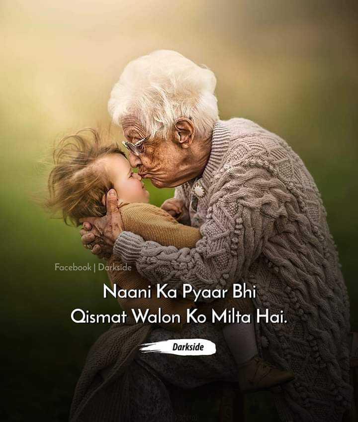 আন্তর্জাতিক নারী দিবস - Facebook | Darkside Naani Ka Pyaar Bhi Qismat Walon Ko Milta Hai . Darkside - ShareChat