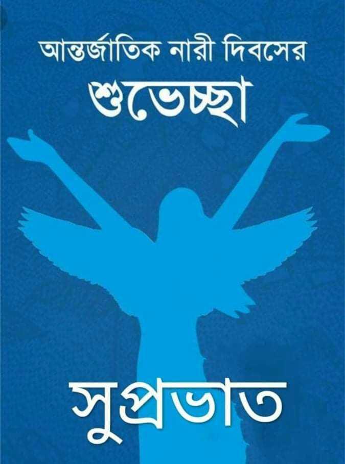 আন্তর্জাতিক নারী দিবস - আন্তর্জাতিক নারী দিবসের শুভেচ্ছা সুপ্রভাত - ShareChat
