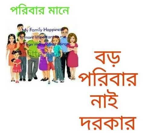 আন্তর্জাতিক পরিবার দিবস - পরিবার মানে My Family Happines is more important to me Than many other things । বড় পরিবার নাই দরকার - ShareChat