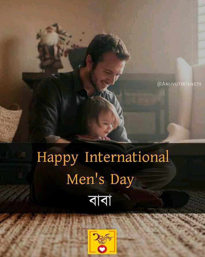 আন্তর্জাতিক পুরুষ দিবস 🧑👲 - @ ANUVUTIRTANE79 Happy International Men ' s Day বাবা 2 - ShareChat