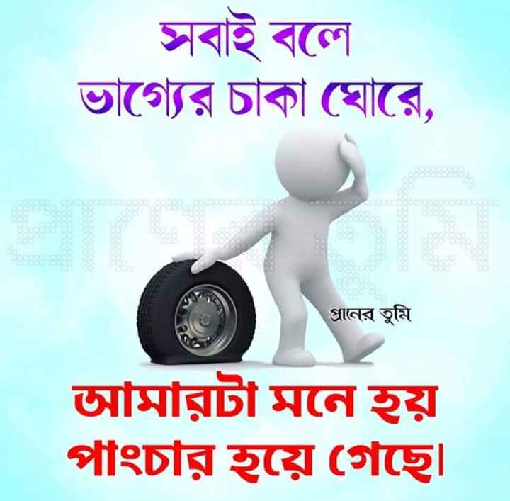 আমরা ডায়লগ  - ShareChat