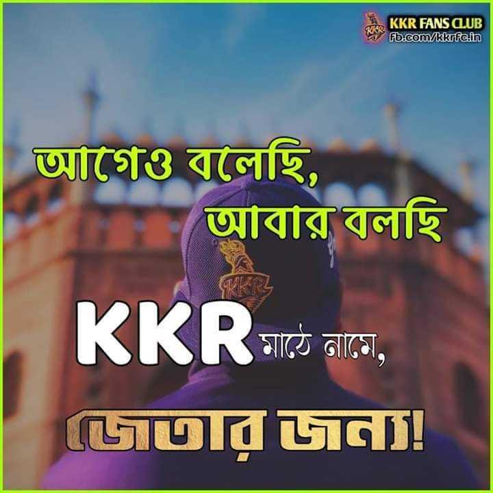 আমরা KKR - KKR FANS CLUB fb . com / kkrfe . in আগেও বলেছি , আবার বলছি KKRমাঠে নামে , CLUর উG ! - ShareChat