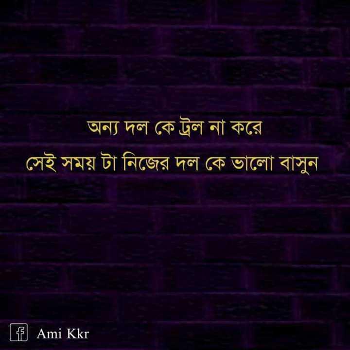 আমরা KKR - অন্য দল কে ট্রল না করে । সেই সময় টা নিজের দল কে ভালাে বাসুন f Ami Kkr - ShareChat