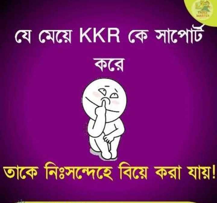আমরা KKR - | MATE যে মেয়ে KKR কে সাপাের্ট করে তাকে নিঃসন্দেহে বিয়ে করা যায় ! - ShareChat