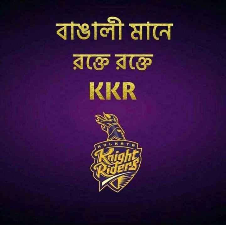 আমরা KKR - বাঙালী মানে রক্তে রক্তে KKR - ShareChat