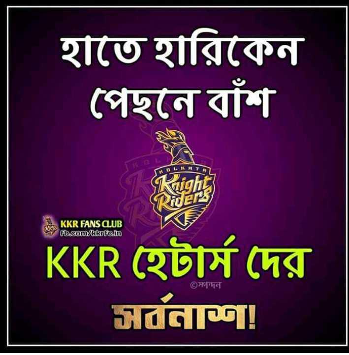 আমরা KKR - হাতে হারিকেন পেছনে বাঁশ KKR FANS CLUB fb . com / kkrfc . in KKR হেটার্স দের বনাশ ! @ সপন্দন - ShareChat
