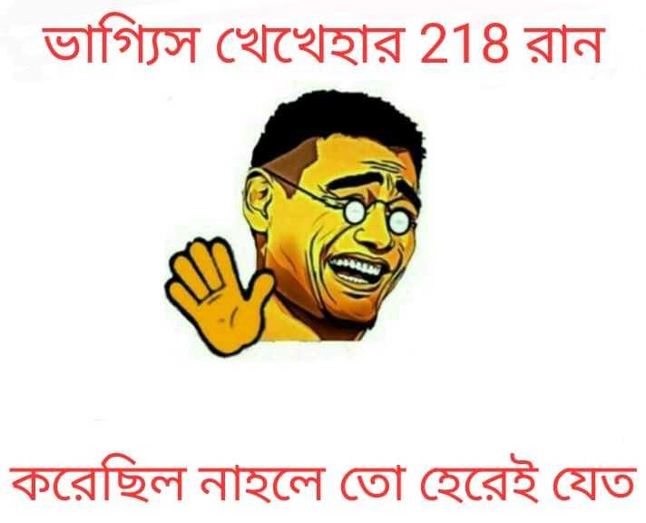 আমরা KKR - ভাগ্যিস খেখেহার 218 রান করেছিল নাহলে তাে হেরেই যেত - ShareChat