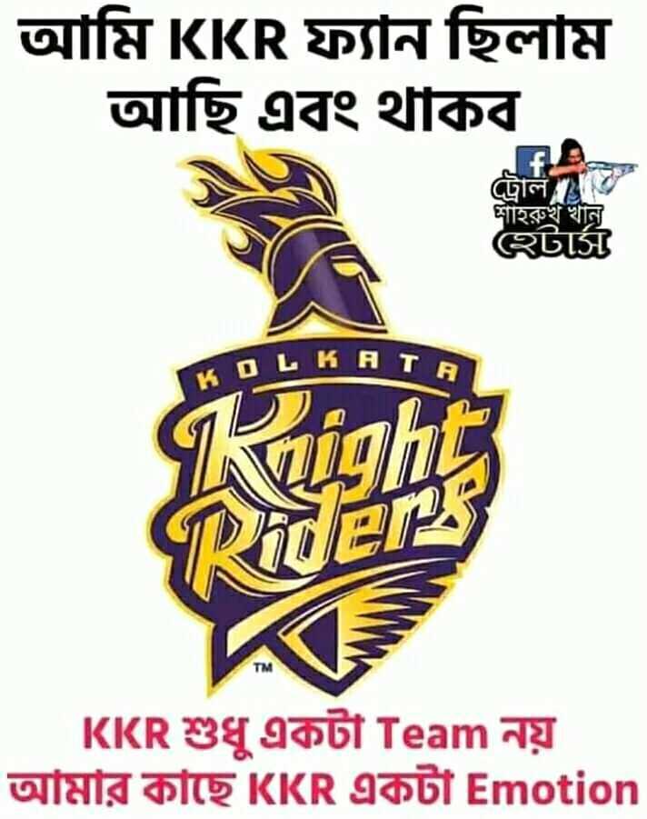 আমরা KKR - আমি KKR ফ্যান ছিলাম আছি এবং থাকব ট্রালয়টি শাহরুখ খান হটার্স L KATE R Right | KKR শুধু একটা Team নয় আমার কাছে KKR একটা Emotion - ShareChat