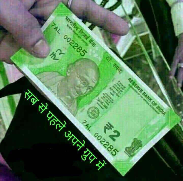 আমার ইলিশ উৎসব 🐡 - भारतीय रिजर्व बैंक 7AL 002285 दा रुपये RESERVE BANK OF INDIA ₹2 सब से पहले अपने ग्रुप में 7AL 002285 - ShareChat