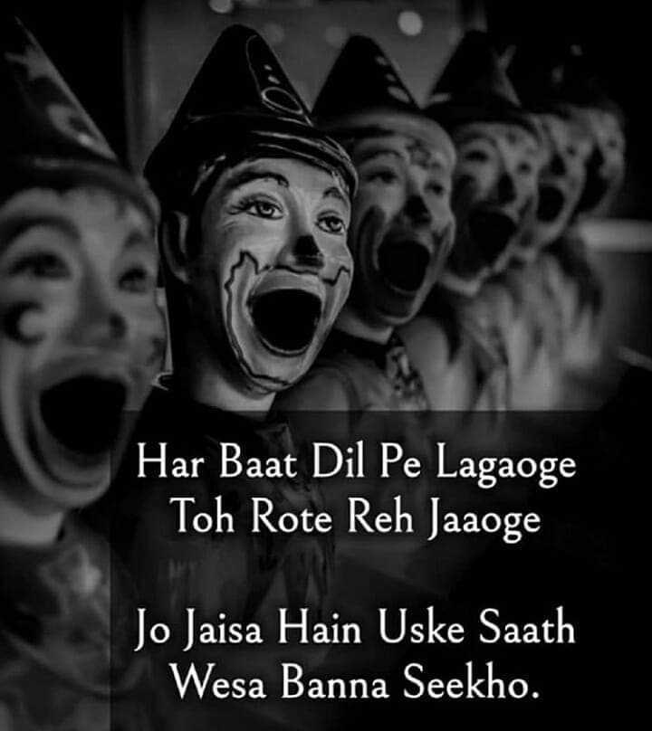 📝 আমার  গল্প - Har Baat Dil Pe Lagaoge Toh Rote Reh Jaaoge Jo Jaisa Hain Uske Saath Wesa Banna Seekho . - ShareChat