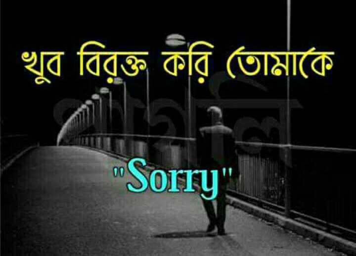 📝 আমার  গল্প - খুব বিরক্ত করি তােমাকে Sorry - ShareChat