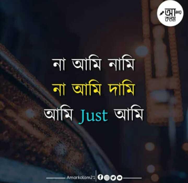 আমার গল্প - অg ) কলম না আমি নামি আমি দামি আমি Just আমি - Amarkolom21 0000 - ShareChat