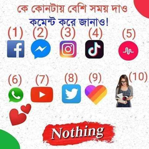 🤔আমার চিন্তা ভাবনা - এ কে কোনটায় বেশি সময় দাও । কমেন্ট করে জানাও ! | ( 1 ) ? ( 3 ) ( 4 ) ( 5 ) ( 6 ) ( 7 ) ( 8 ) ( 9 ) , এ ( 10 ) Nothing - ShareChat